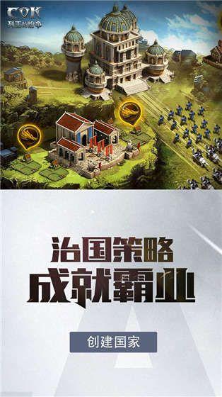 COK列王的纷争国际服安卓正版下载地址图1: