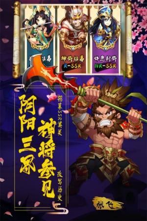 阴阳三国志官方网站图4