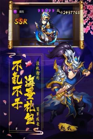 阴阳三国志官方网站图1