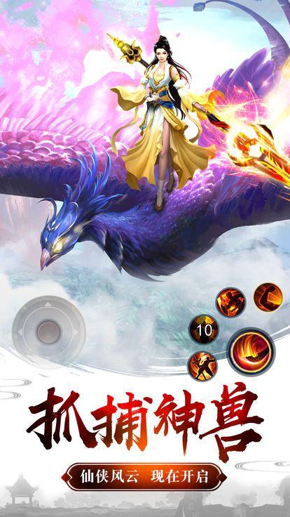 山海经传说游戏官方网站下载最新版图5: