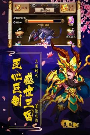 阴阳三国志官方网站图5