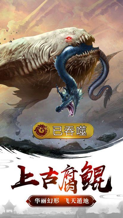 山海经传说游戏官方网站下载最新版图4: