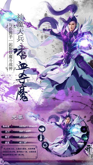 天剑琴缘官方网站下载正版游戏安装图2: