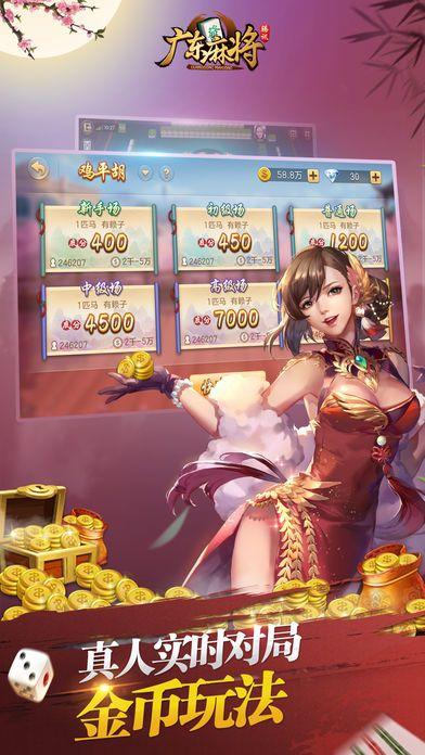 腾讯广东麻将官方网站下载正版游戏图4: