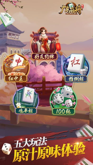 腾讯广东麻将官方网站下载正版游戏图1: