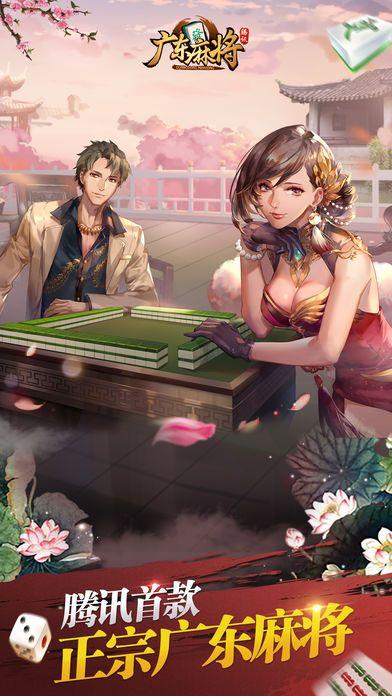 腾讯广东麻将官方网站下载正版游戏图5: