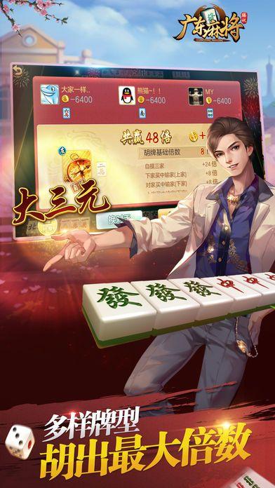 腾讯广东麻将官方网站下载正版游戏图2: