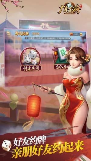 腾讯广东麻将图3