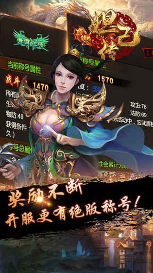 妲己传游戏官方网站下载测试版图2:
