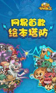 超能动物联盟安卓官网版游戏下载图3: