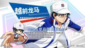 新网球王子官网中文版图4