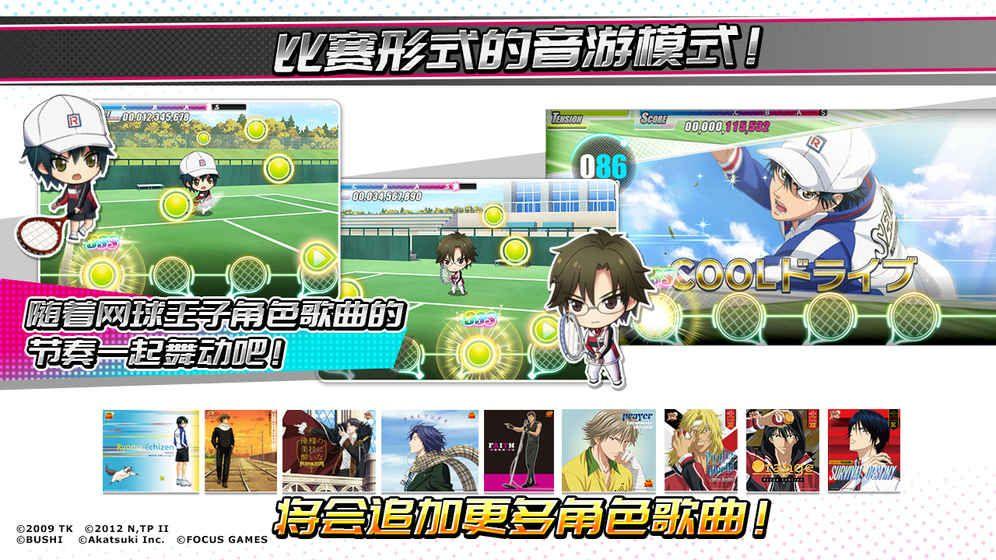 新网球王子手游官网下载国服中文版(RisingBeat)图1: