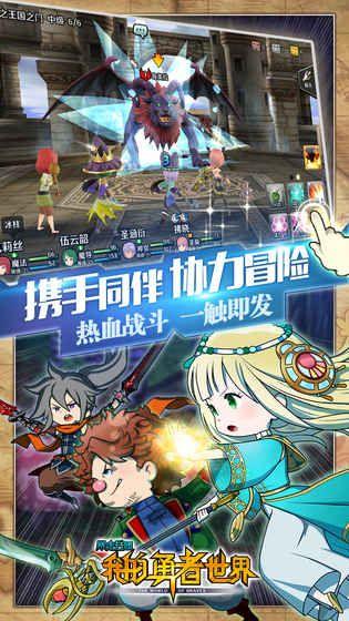 暴走兵团官方网站下载手机正版游戏图2: