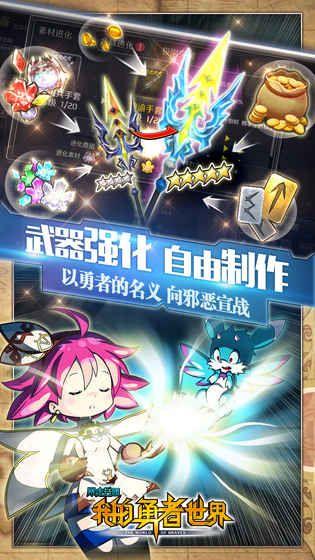 暴走兵团官方网站下载手机正版游戏图4: