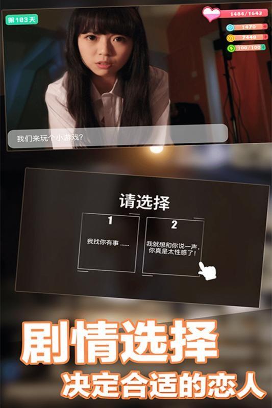 恋爱进行时手机游戏官方版下载图3: