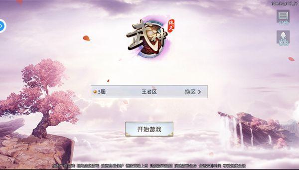 诛天武神手游下载官方正版图4: