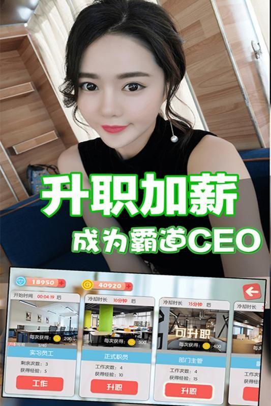 恋爱进行时手机游戏官方版下载图4: