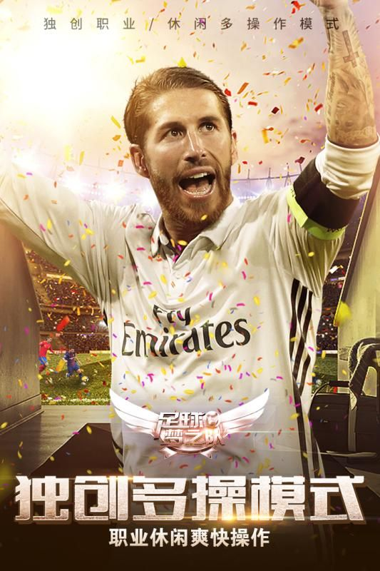 足球梦之队游戏官方网站下载最新版图2: