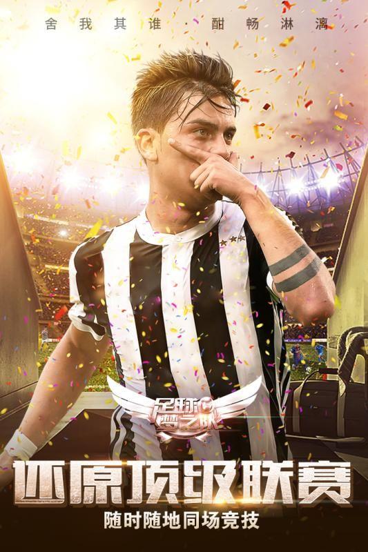 足球梦之队游戏官方网站下载最新版图3: