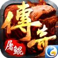 屠鲲传奇官方网站下载手机正版游戏