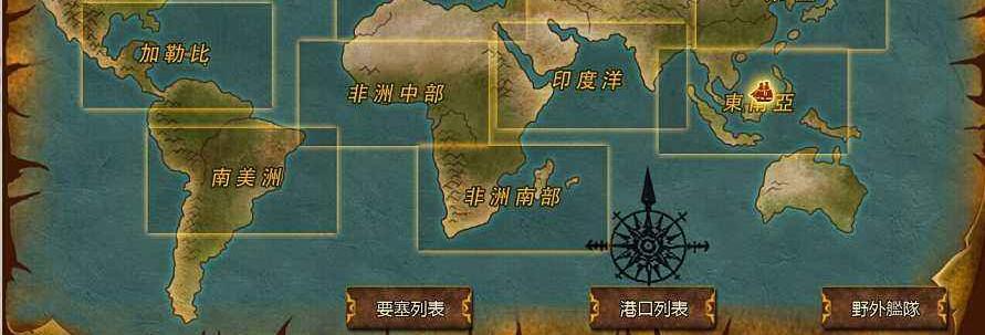 航海游戏合集