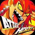 暴击英雄官方网站下载正式版游戏(Attack Hero) 1.1.0