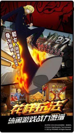 路飞启航游戏官方网站下载正式版图2: