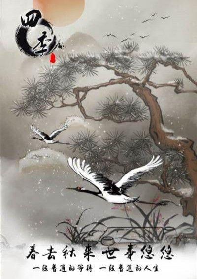 四季国风解谜游戏官方版下载图1: