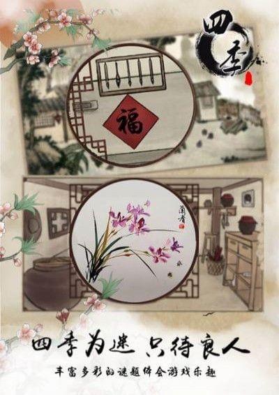 四季国风解谜游戏官方版下载图2: