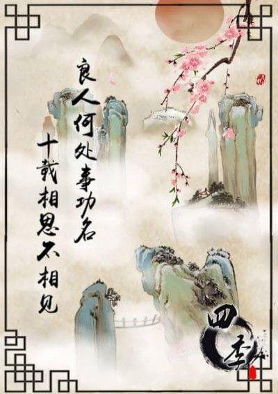 四季国风解谜游戏官方版下载图3: