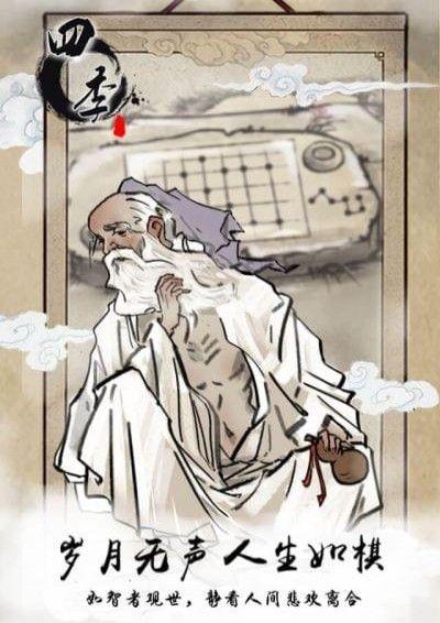 四季国风解谜游戏官方版下载图4: