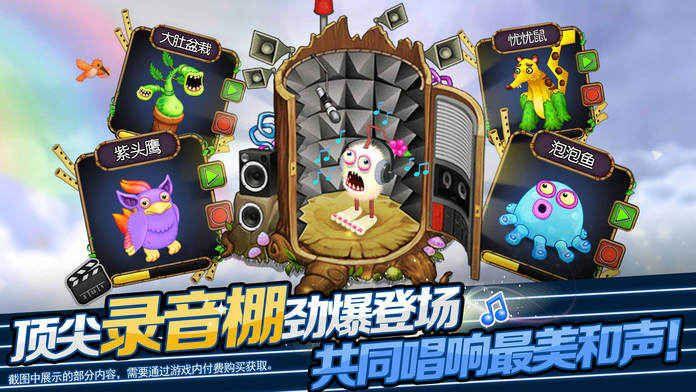 怪兽合唱团手机游戏最新版下载图1: