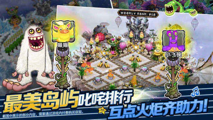 怪兽合唱团手机游戏最新版下载图3: