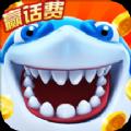 海王捕鱼手机游戏下载最新版 V1.2.25016