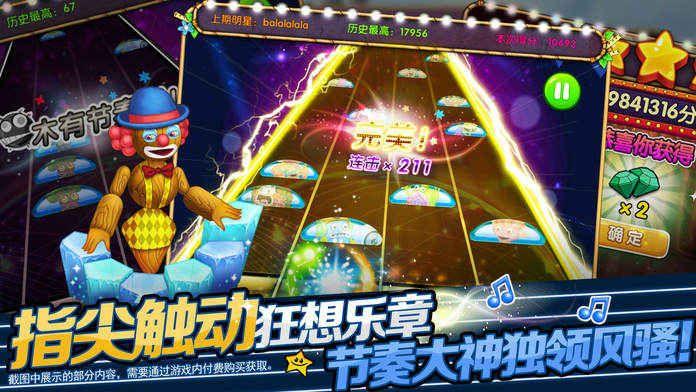 怪兽合唱团手机游戏最新版下载图2: