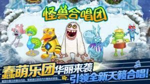 怪兽合唱团游戏图4