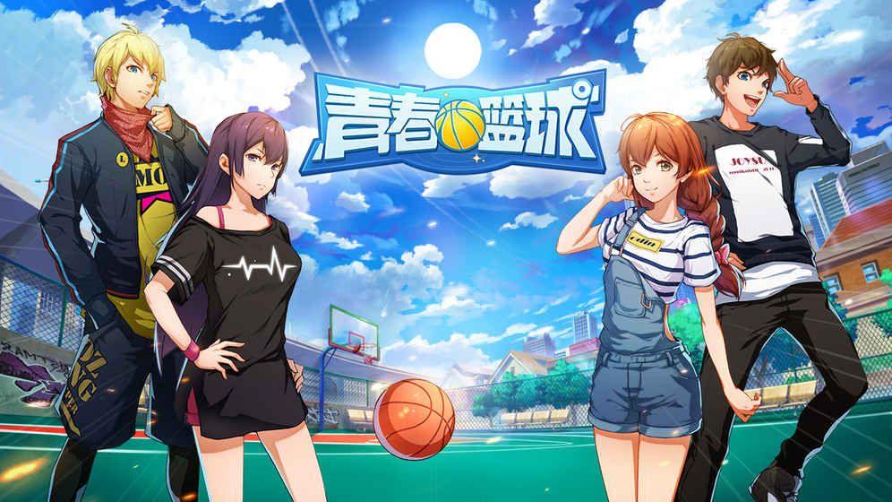 青春籃球游戲官方網站下載最新版圖4: