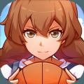 青春篮球手游官网下载正式版