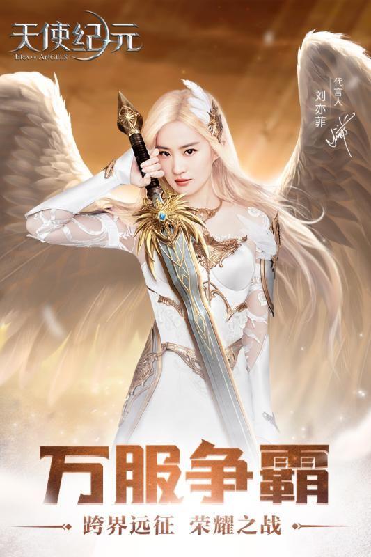 天使纪元手游2018官方最新版本下载地址图5: