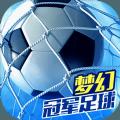 梦幻冠军足球游戏官方网站下载最新版