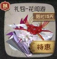第五人格5月17日维护公告:新增监管者红蝶上线,战斗机制优化[多图]图片4