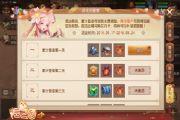 三国如龙传520游戏热爱周活动介绍:四重好礼表白你心[多图]