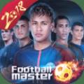 足球大师黄金一代游戏官方最新版本下载地址 v4.2.0