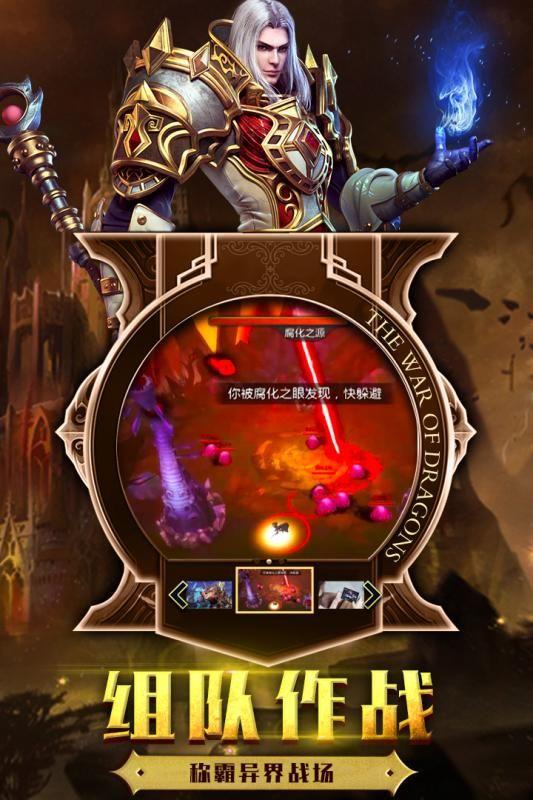 巨龙法则游戏官方网站下载九游版图4: