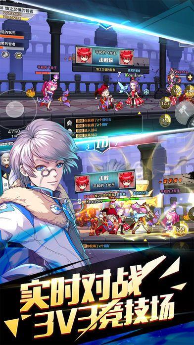 星辰大冒险游戏官方网站下载安卓版图1: