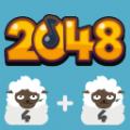 2048节奏安卓版