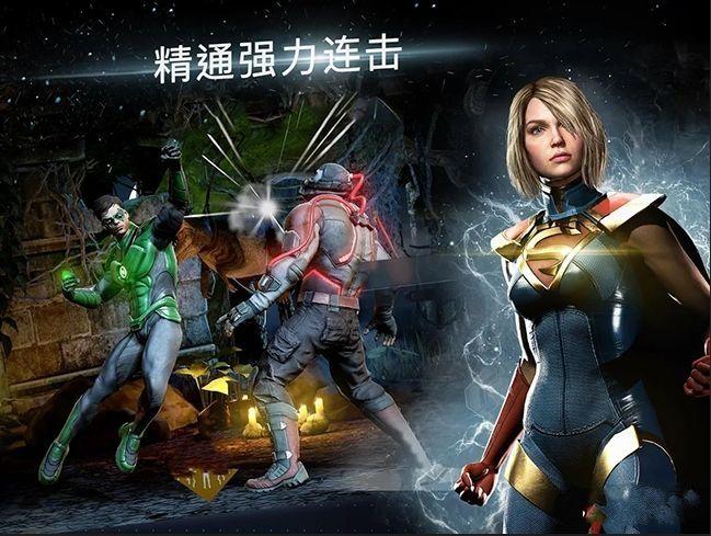 不义联盟2手游中文最新版图3: