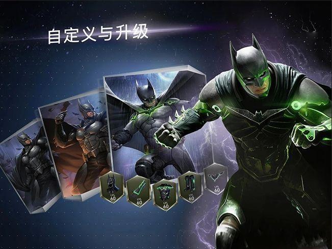 不义联盟2手游中文最新版图2: