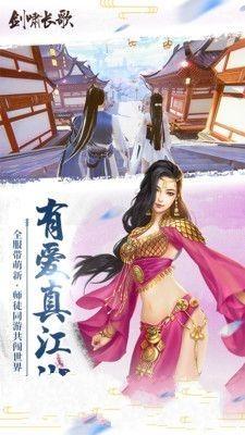 剑啸长歌游戏官方网站下载最新版图2: