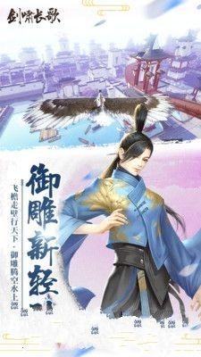 剑啸长歌游戏官方网站下载最新版图3: